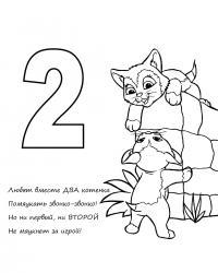 Учим цифры в стихах, цифра 2, котята