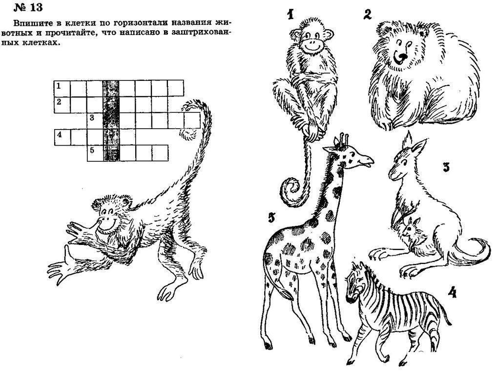 Впишите в клетки по горизонтали названия животных