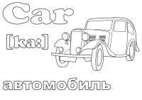 Автомобиль по английски