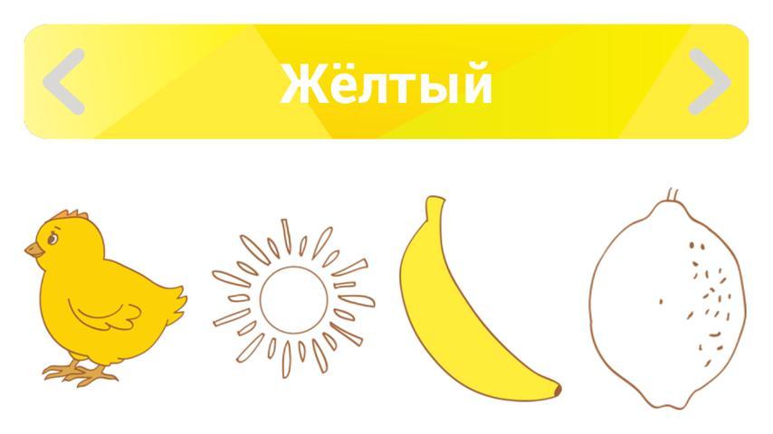Учим предметы раскраски, желтый цвет