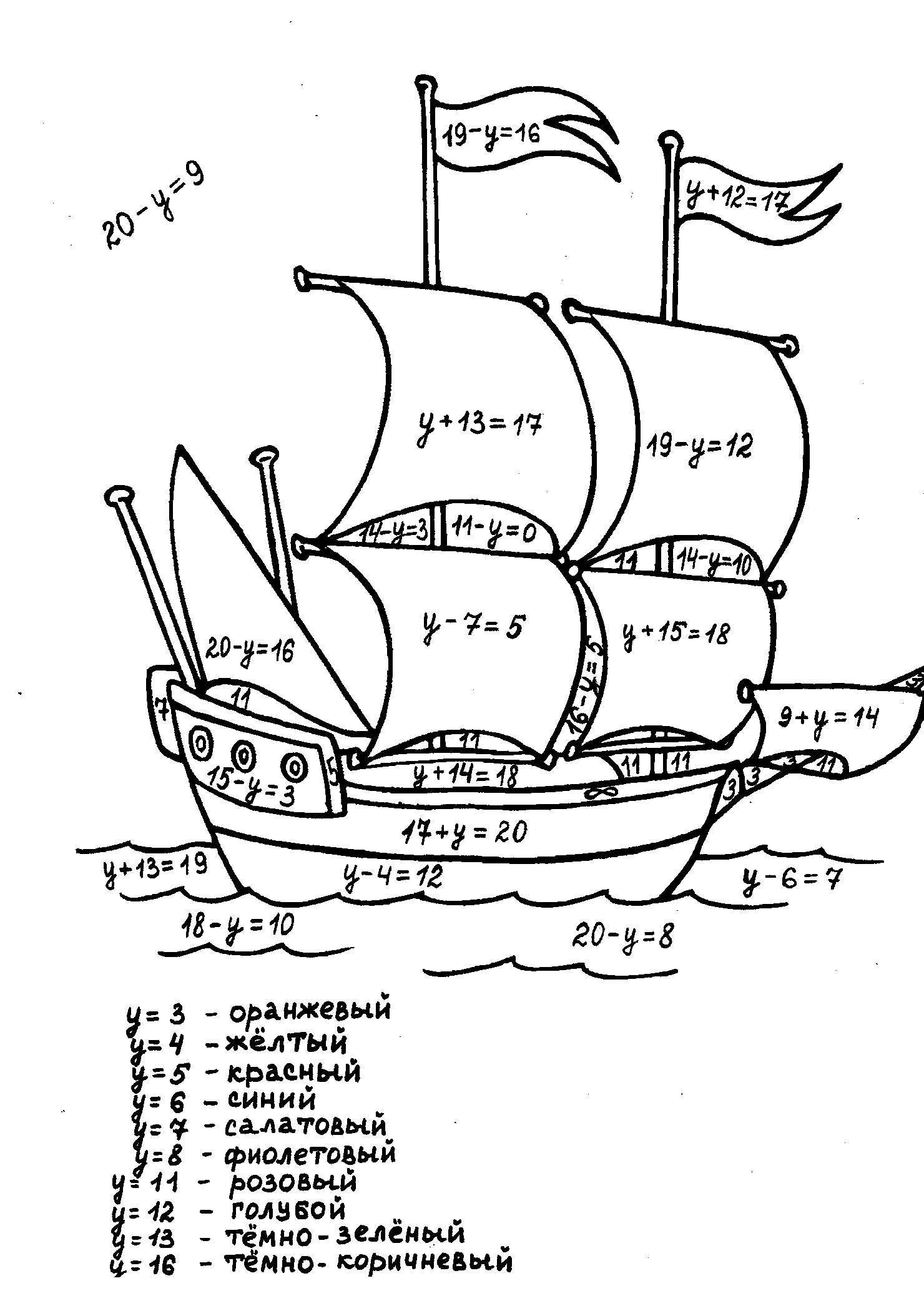 Корабль плывет на всех парусах