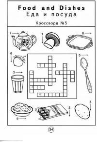 Еда и посуда