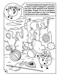 Раскраски по логике со смешариками