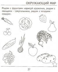 Рядом с фруктами нарисуй кружочки, овощами - треугольники, ягодами - квадрат