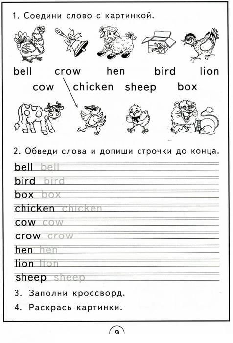 Соедини слово с картинкой, задания по английскому языку