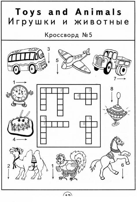 Кроссворд игрушки и животные
