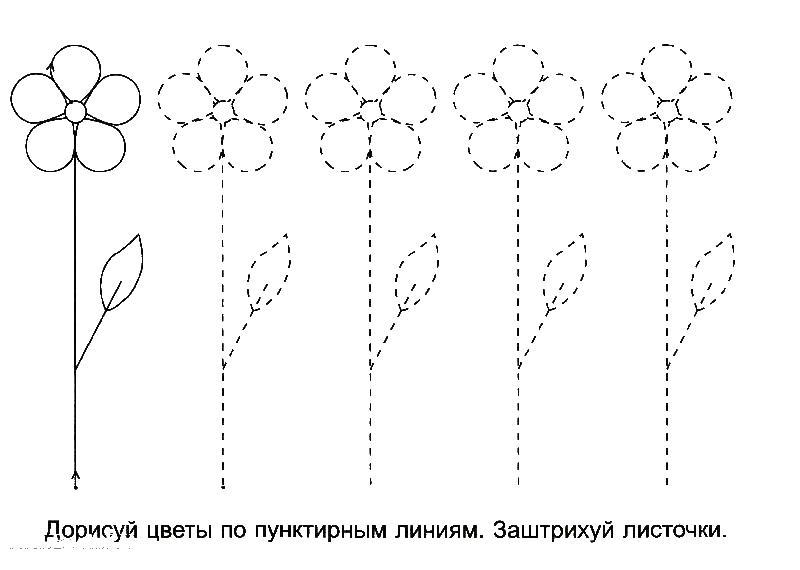 Подготовка руки к письму штриховка, дорисуй цветы