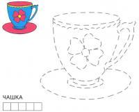 Раскрась по образцу чашку