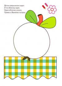 Шаблоны для рисования пальчиками, яблочко