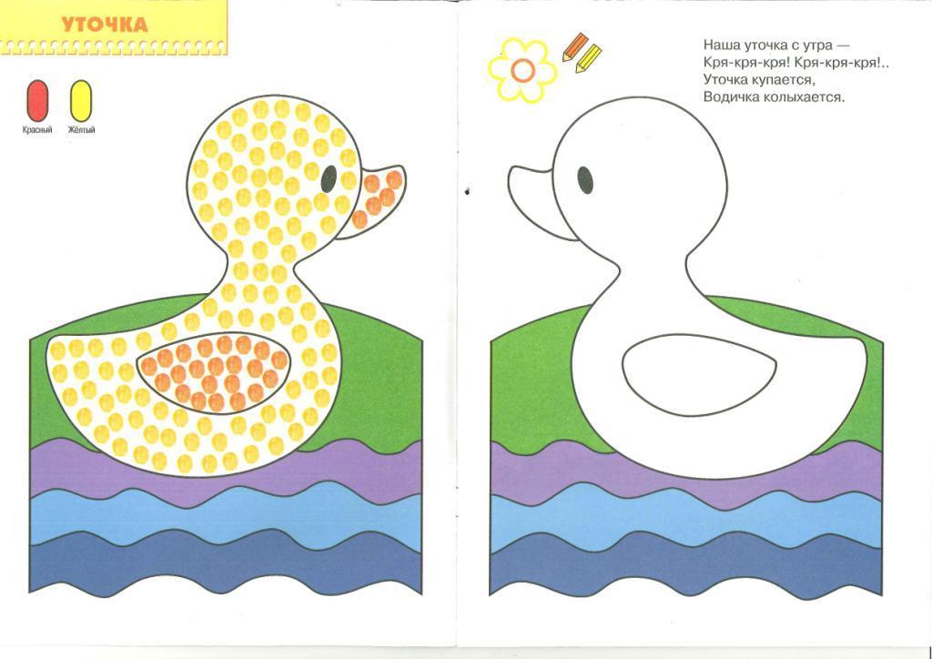 Шаблоны для рисования пальчиками, уточка