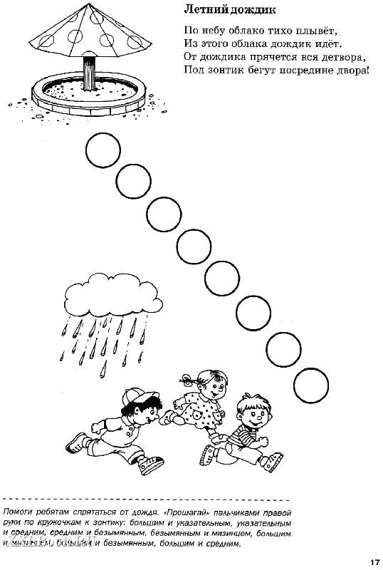 Летний дождик