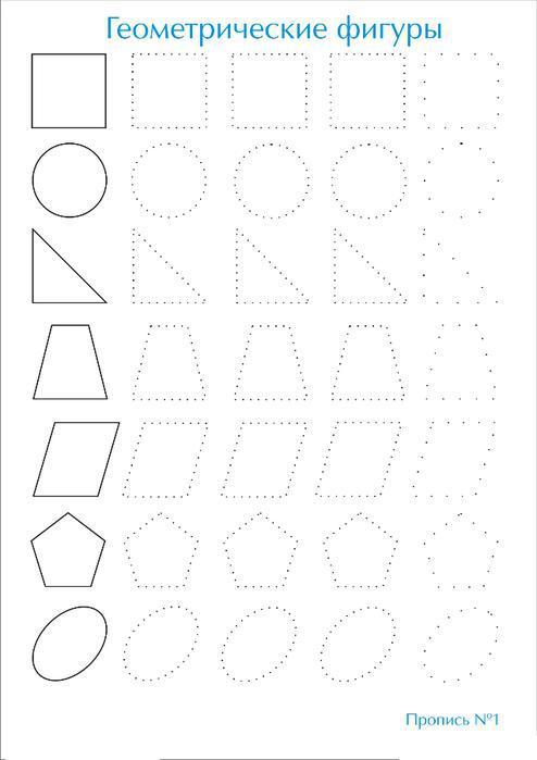 Прописи для самых маленьких, геометрические фигуры