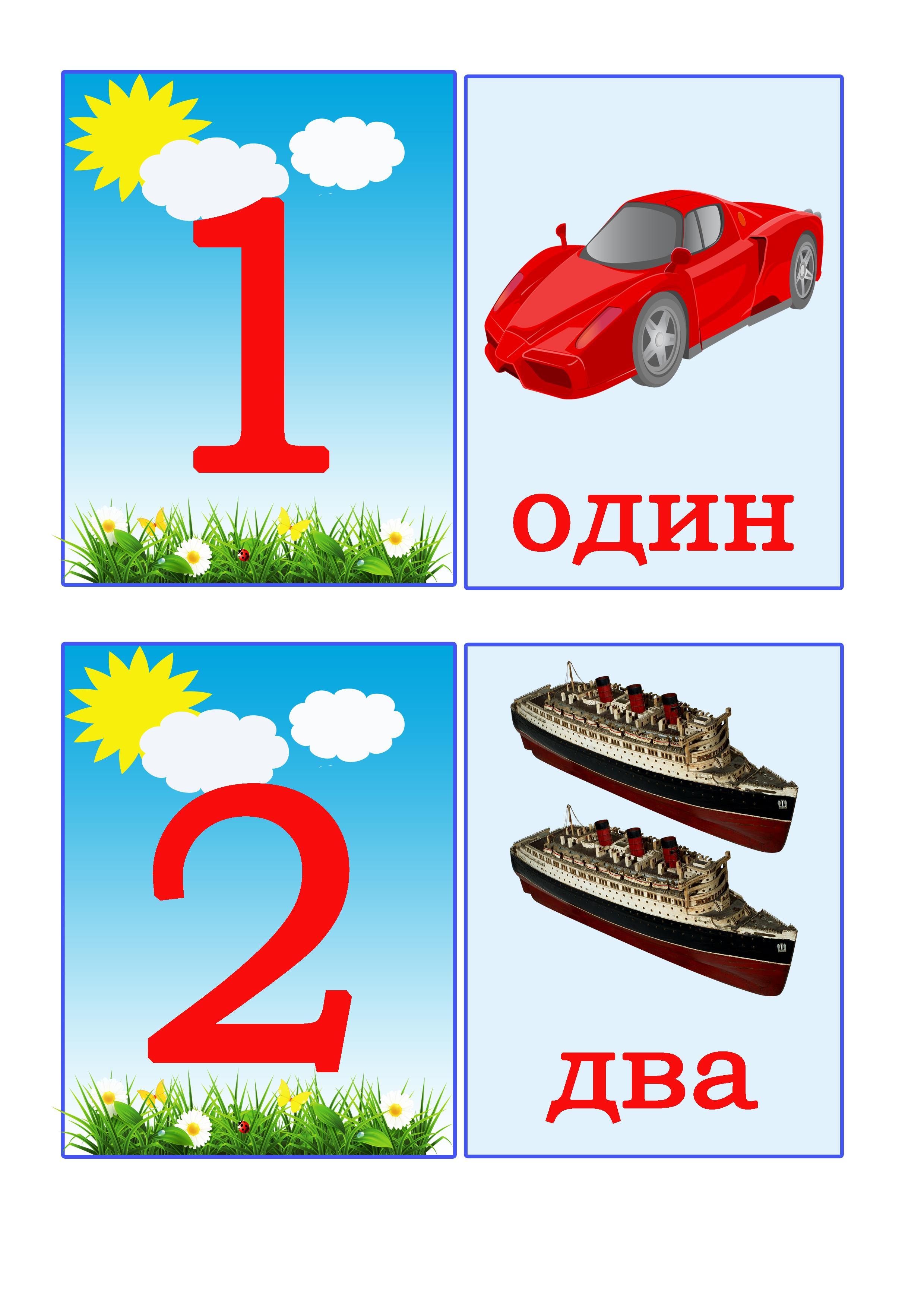 Цифры 1 и 2