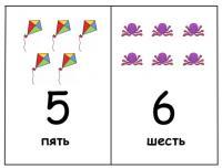 Карточки цифры 5 и 6