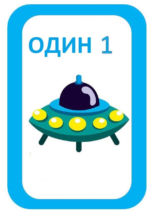 Карточки цифра 1