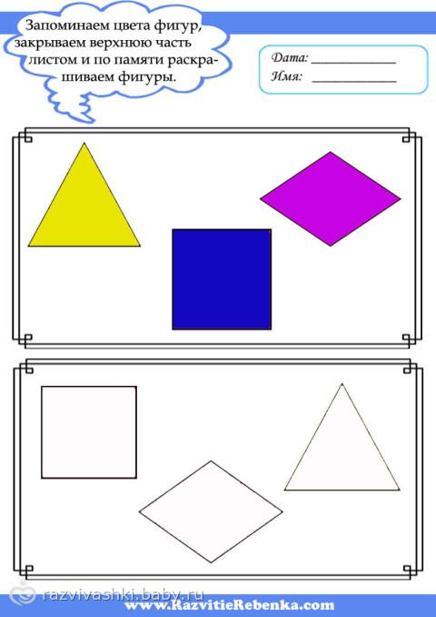 Карточки фигуры, треугольник, квадрат, ромб