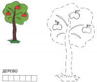 Раскрась по образцу, дерево
