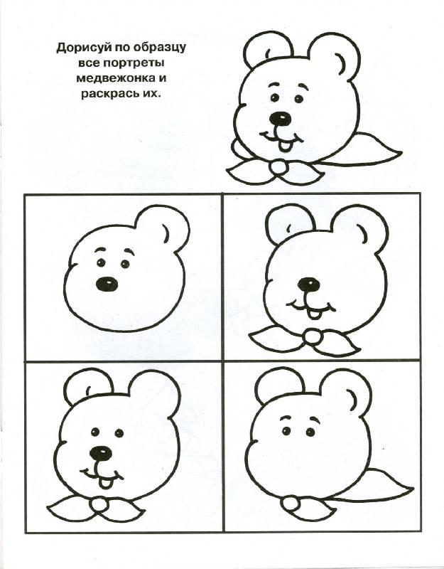 Дорисуй по образцу медвежонка и аскрась