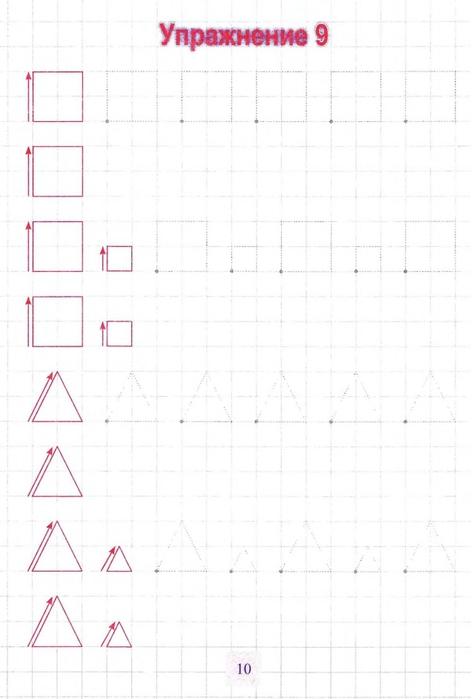Прописи геометрические фигуры