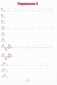 Треугольнички