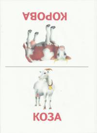 Коза, корова
