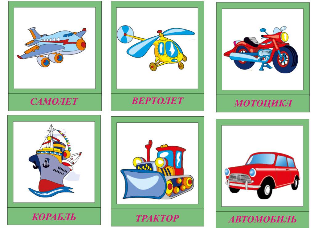 Самолет, вертолет, мотоцикл