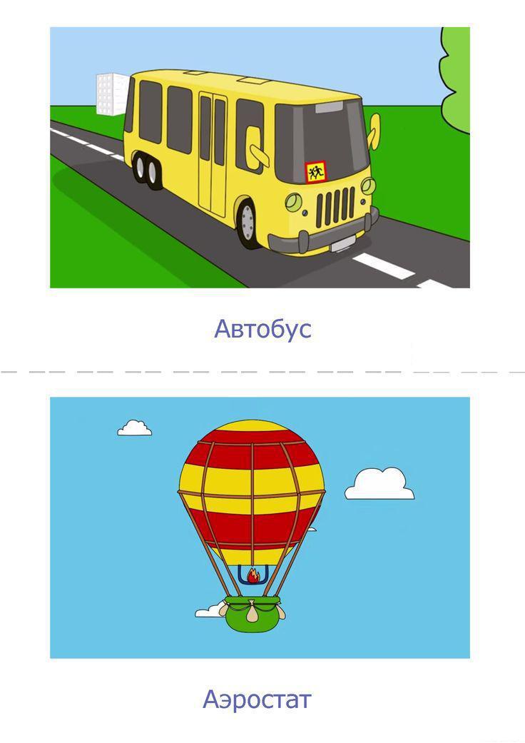 Автобус, эростат