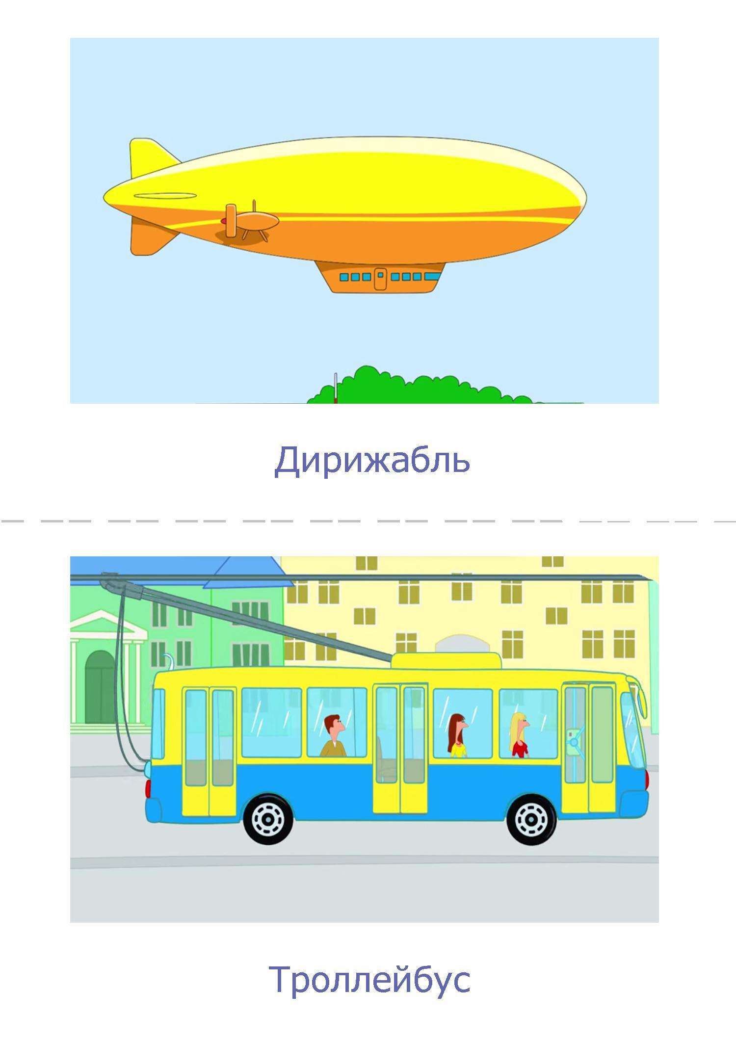 Дирижабль, троллейбус