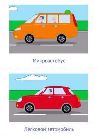 Микроавтобус, легковой автомобиль