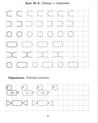 Подготовка руки к письму штриховка, обведи и продолжи, повтори рисунок, утята, конфеты