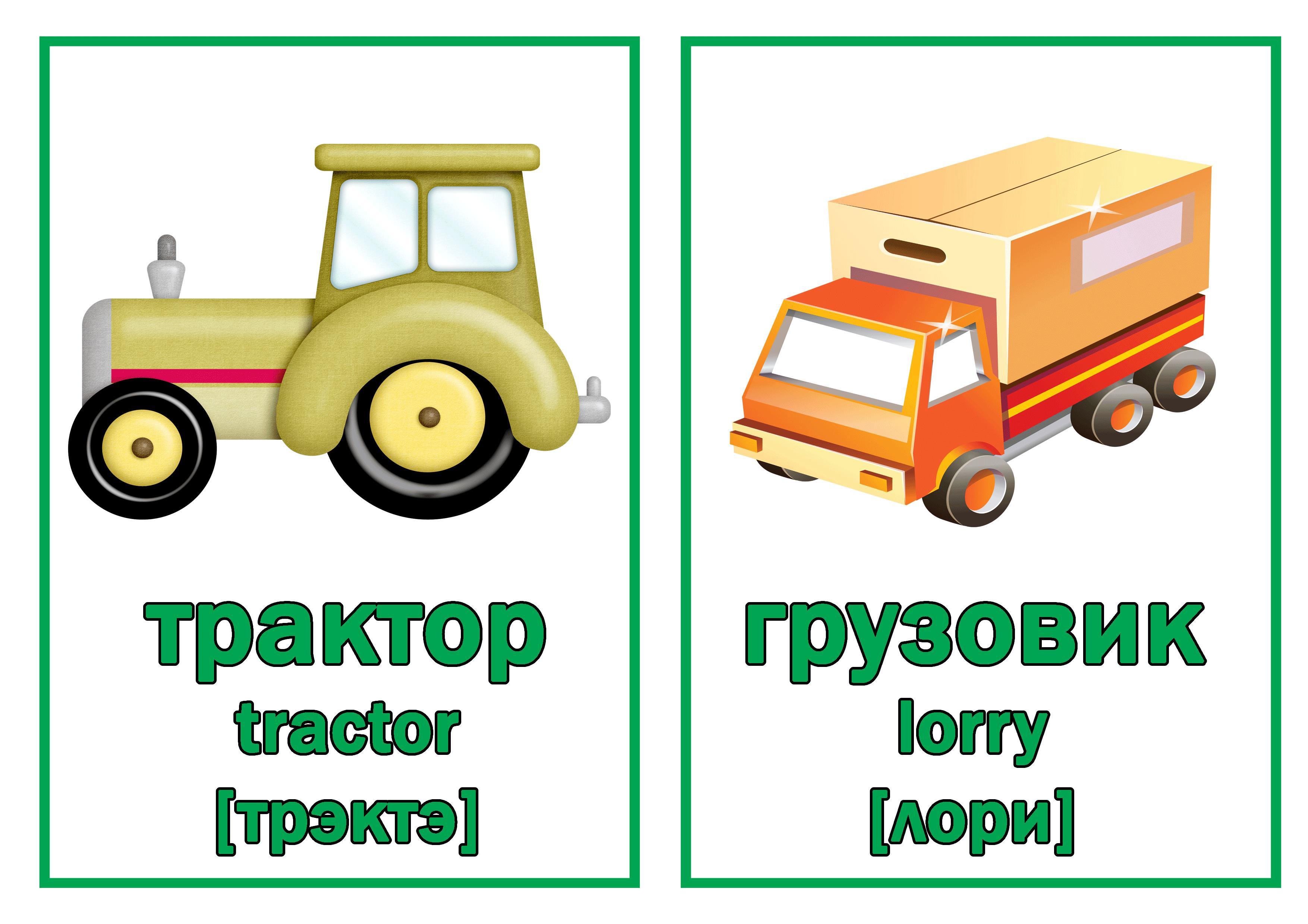Трактор, грузовик с переводом на английский