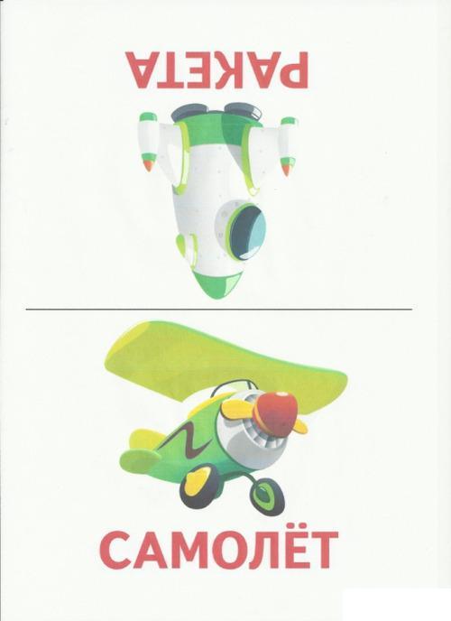 Самолет, ракета