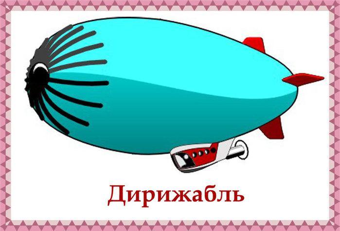 Дирижабль
