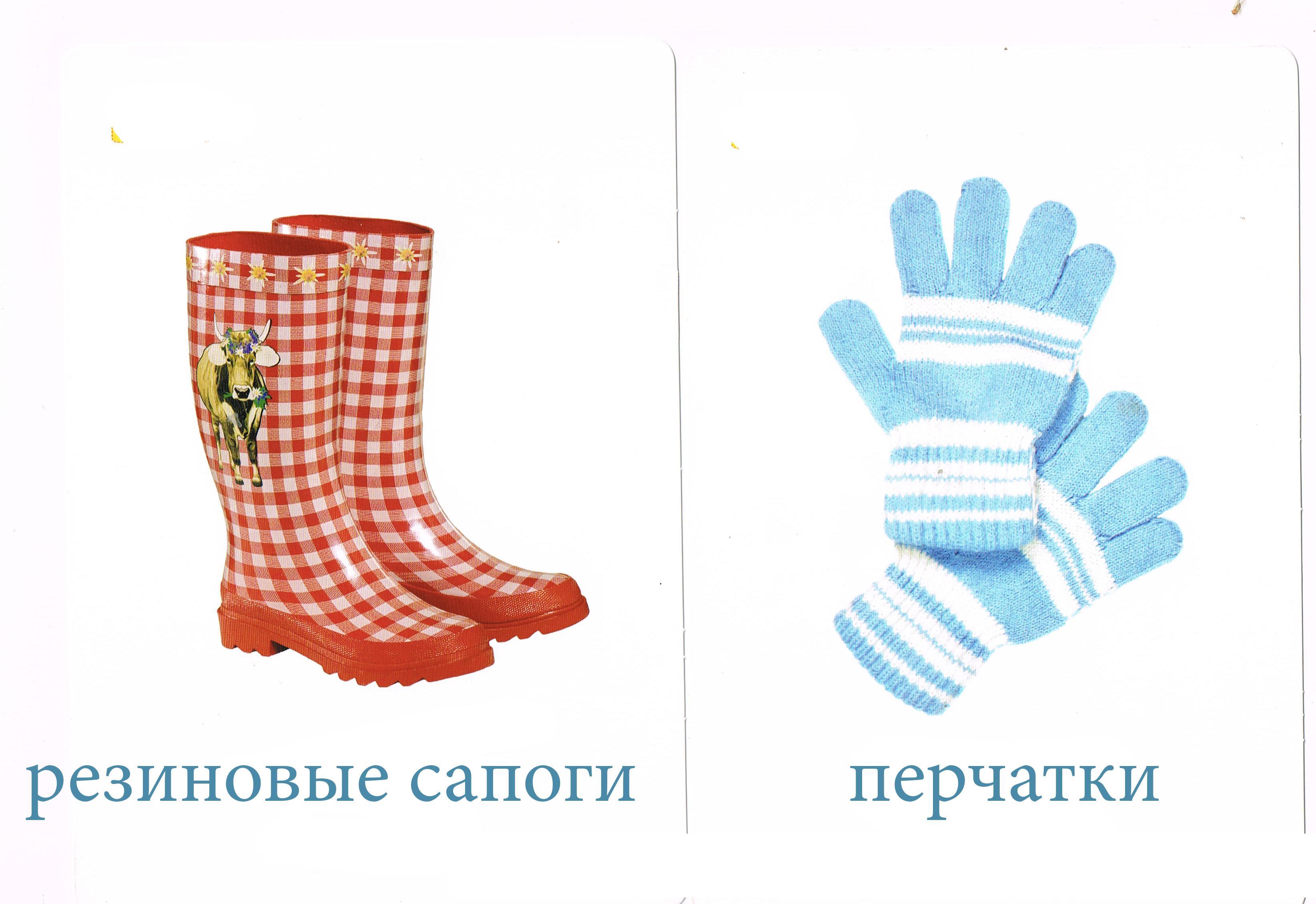 Резиновые сапоги и перчатки