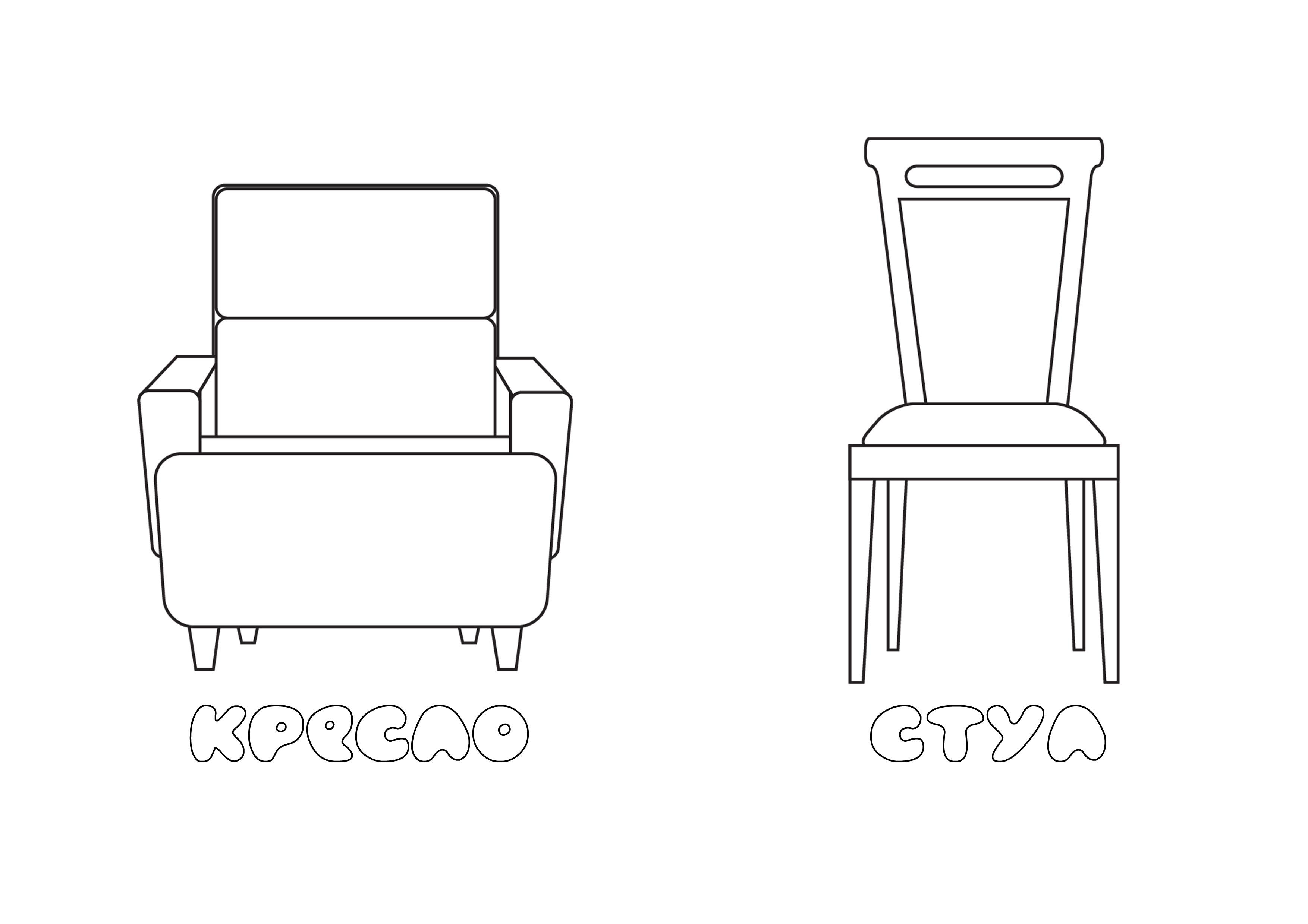 Кресло, стул