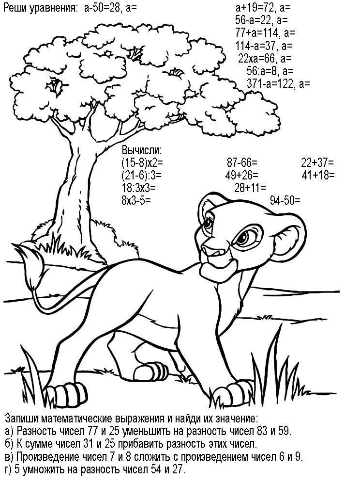 Сложные математические раскраски, лев