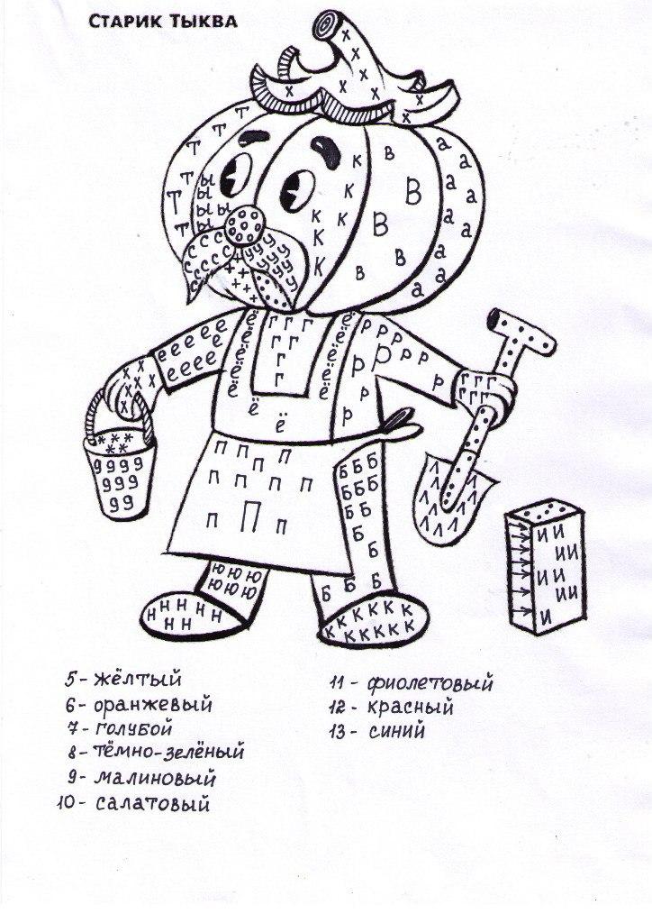 Сложные математические раскраски, старик тыква