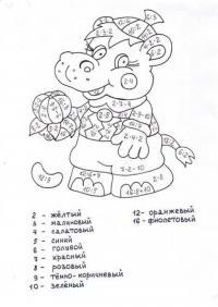 Математические раскраски, бегемот