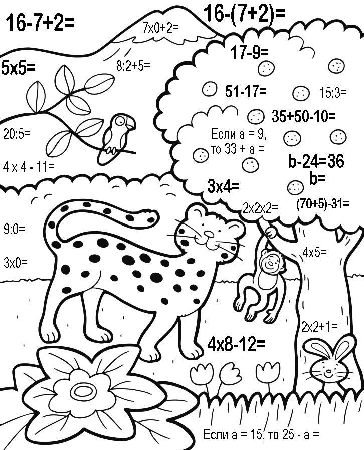 Математические раскраски, возле гор