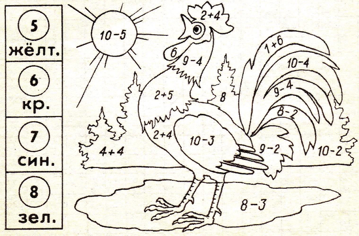 математические раскраски для 1 класса петух