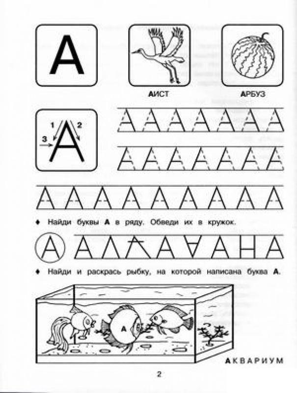 Пропись буквы а, с раскрасками аист, арбуз, аквариум