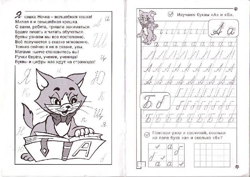 Пропись букв а, б, с заданием игрой, со стишками про кошку