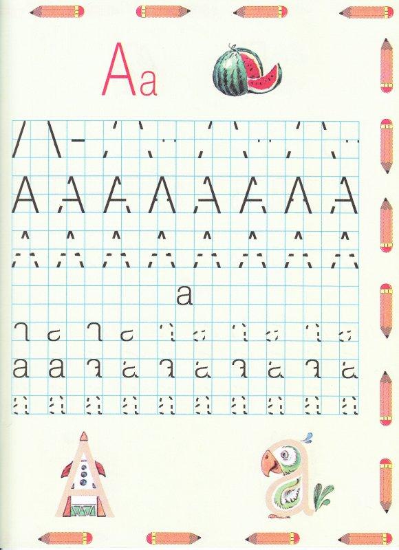Пропись буквы а, заглавные и сточные печатные буквы