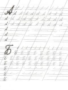 Простые прописи заглавных букв а, б, без рисунков