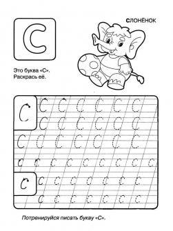 Пропись буквы с, с раскраской слоненок с мичиком