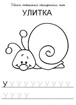 Пропись заглавной буквы у, прописи от школы повышения квалификации мам, раскраска улитка