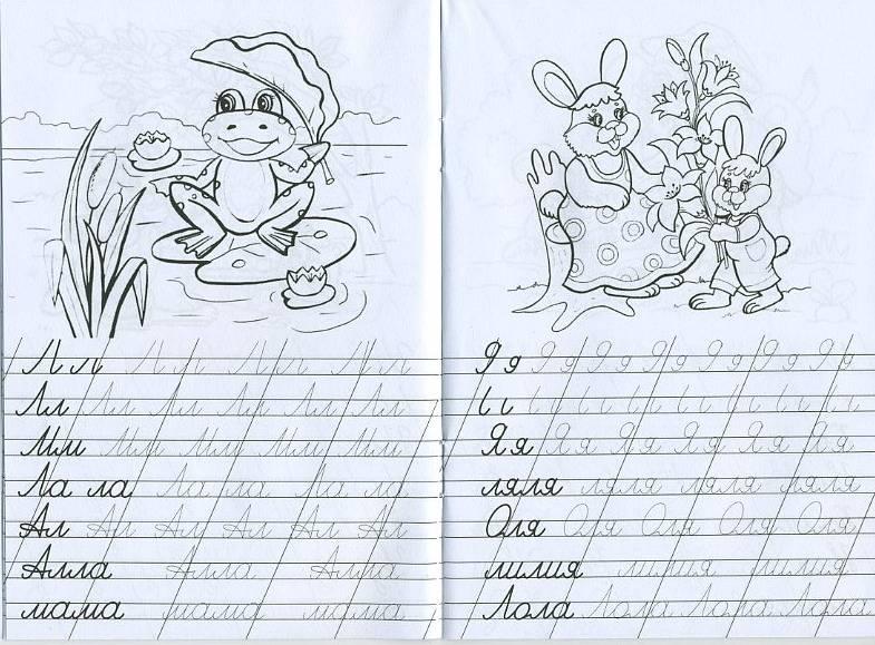 Прописи буквы с раскрасками лягушка на болоте, мама зайчиха с зайченком