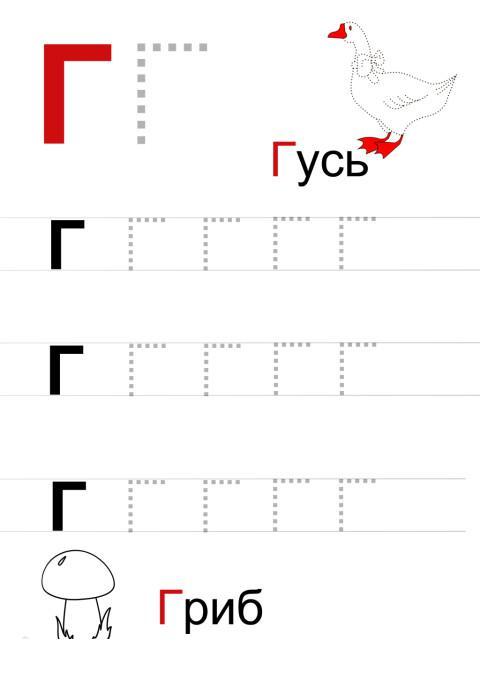 Прописи печатная буква г, с раскраски гриб и гусь