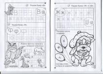 Прописи печатных букв в, ф, ж, ш, с раскрасками щенок с шариками, филин, жираф, носорог, лев