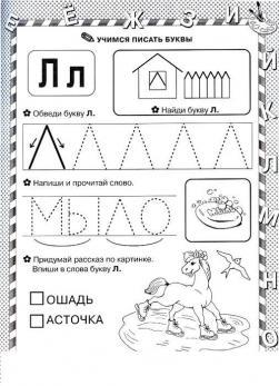 Печатная буква л, раскраска лошадь